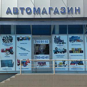 Автомагазины Котельников