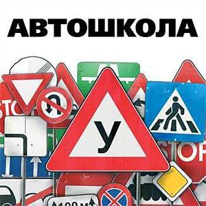 Автошколы Котельников