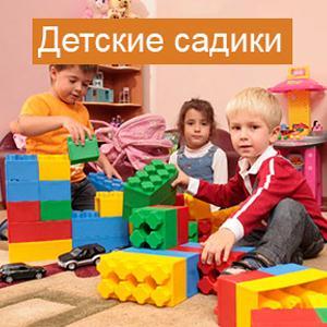 Детские сады Котельников