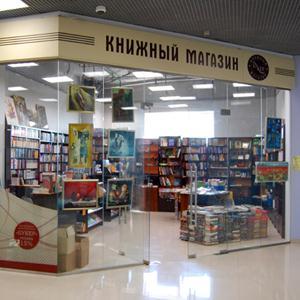 Книжные магазины Котельников