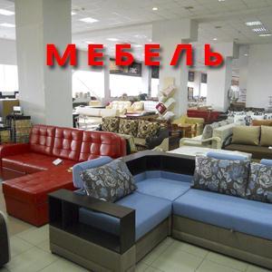 Магазины мебели Котельников