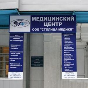 Медицинские центры Котельников