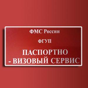 Паспортно-визовые службы Котельников