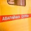 Аварийные службы в Котельниках