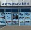 Автомагазины в Котельниках