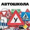 Автошколы в Котельниках