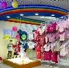 Детские магазины в Котельниках
