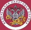 Налоговые инспекции, службы в Котельниках