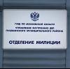 Отделения полиции в Котельниках