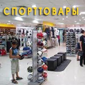 Спортивные магазины Котельников