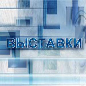 Выставки Котельников