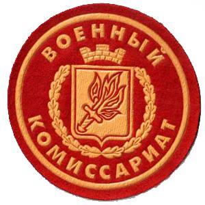 Военкоматы, комиссариаты Котельников